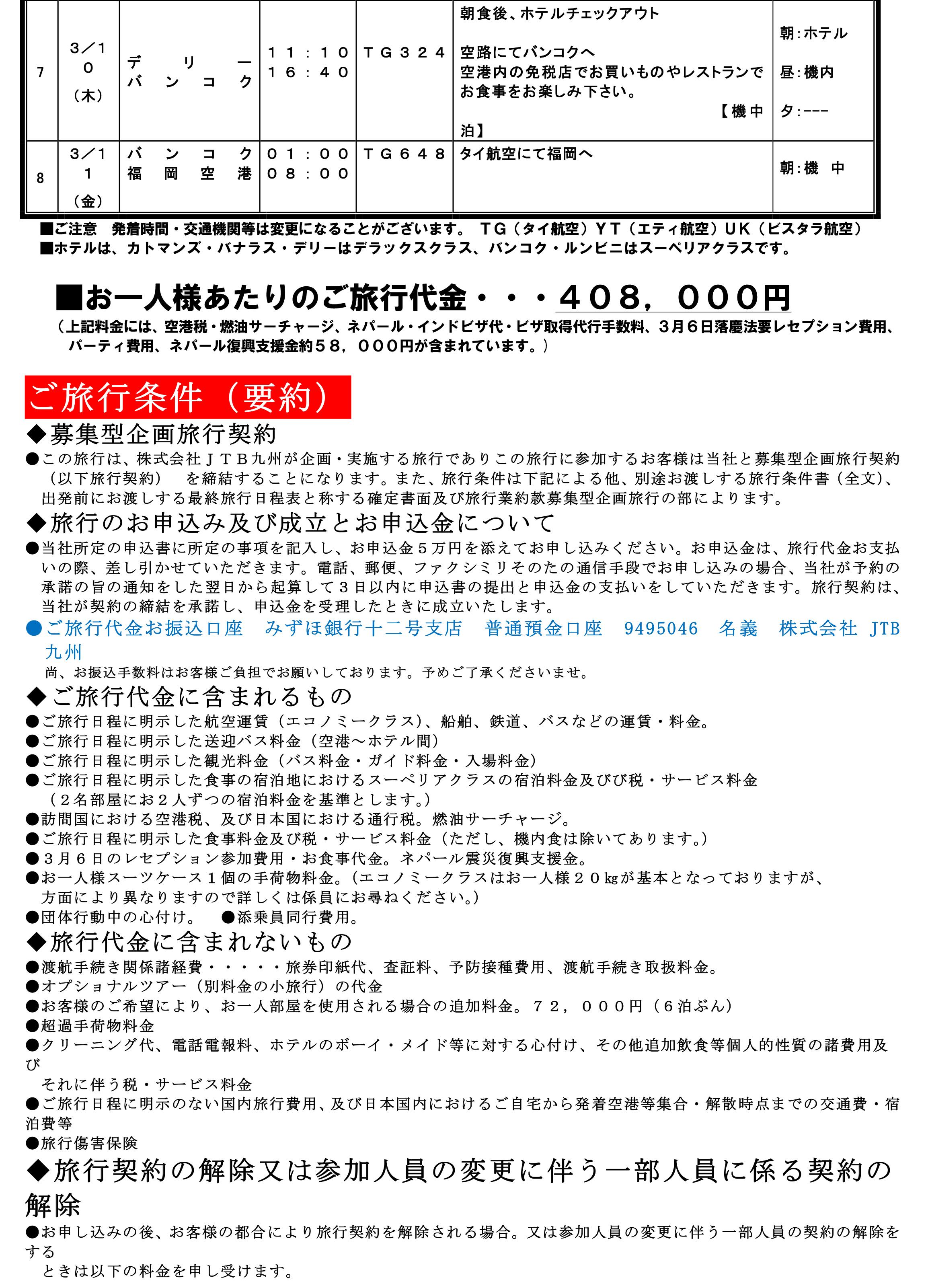 Microsoft Word - カトマンズ本願寺募集チラシ最終.d