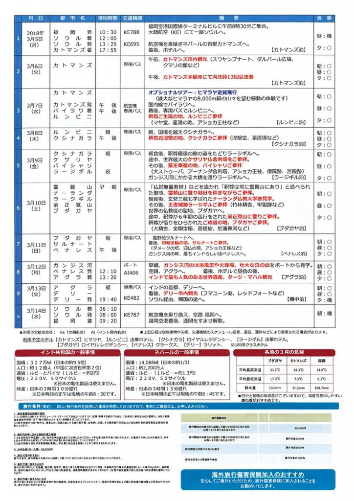 20171204094612-2-min