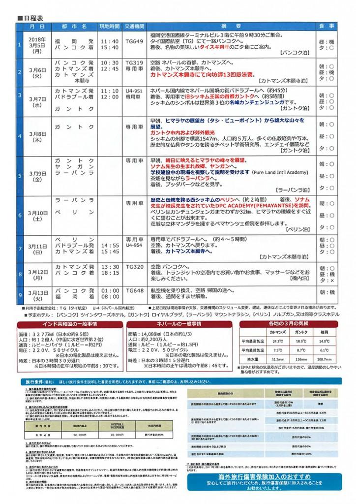 20171204094637-2-min