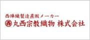 丸西宗教織物株式会社